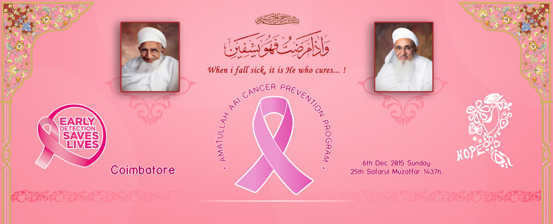 Mani Backdrop - Amatullah Aai Cancer Prevention Seminar, Coimbatore 1437H.
