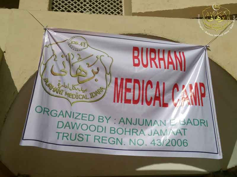 Burhani Medical Camp, Pipariya - Medical Camp, Pipariya 1436H.